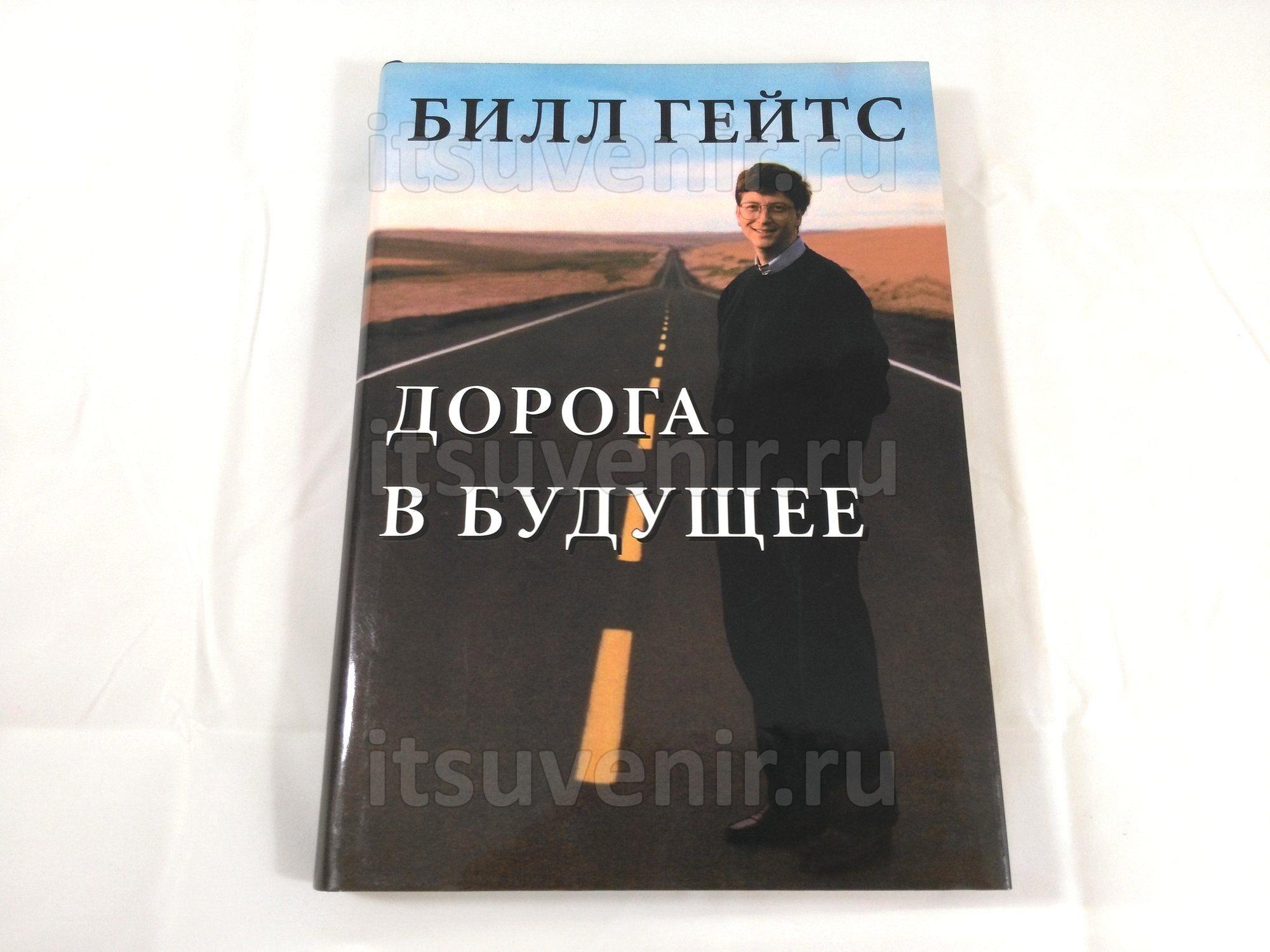 Книга Дорога в будущее